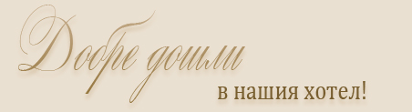 Добре дошли в Хотел Деметра Берковица